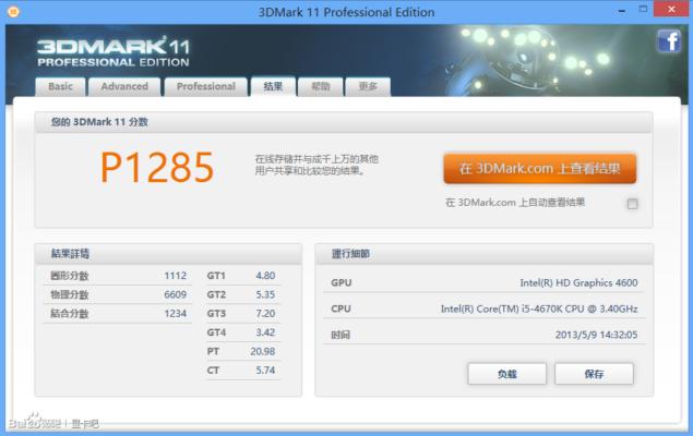 HD 4600 3DMark11
