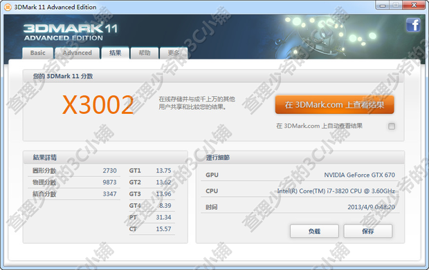 GeForce GTX 670 3DMark