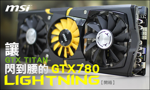 msi-geforce-gtx-780-lightning_1