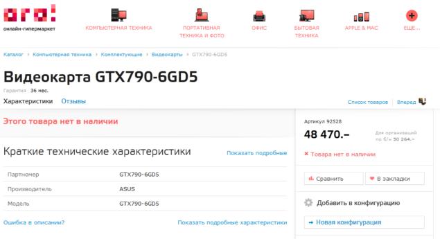 Nvidia Dual GPU GTX 790 Listed