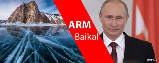 ARM Baikal Processors Russia