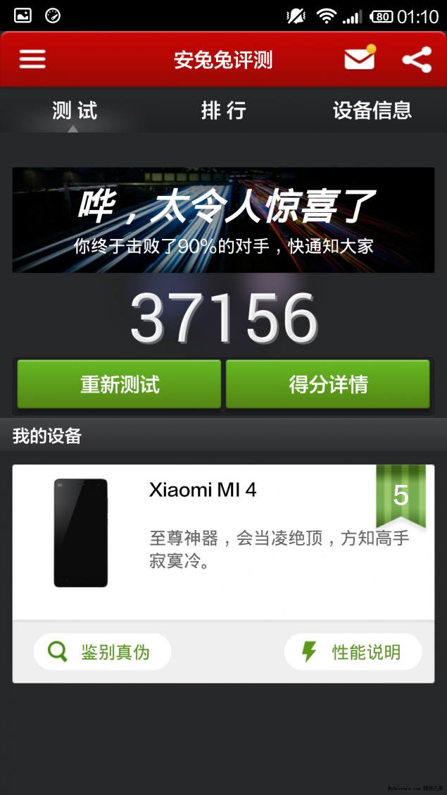 Xiaomi Mi 4 benchmark