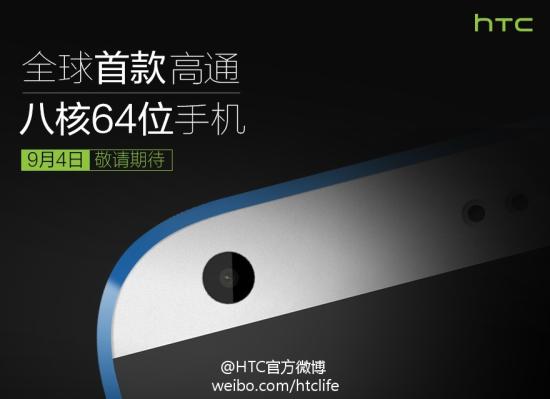 64-bit android smartphone