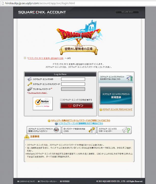 Japanese Dragon Quest Site