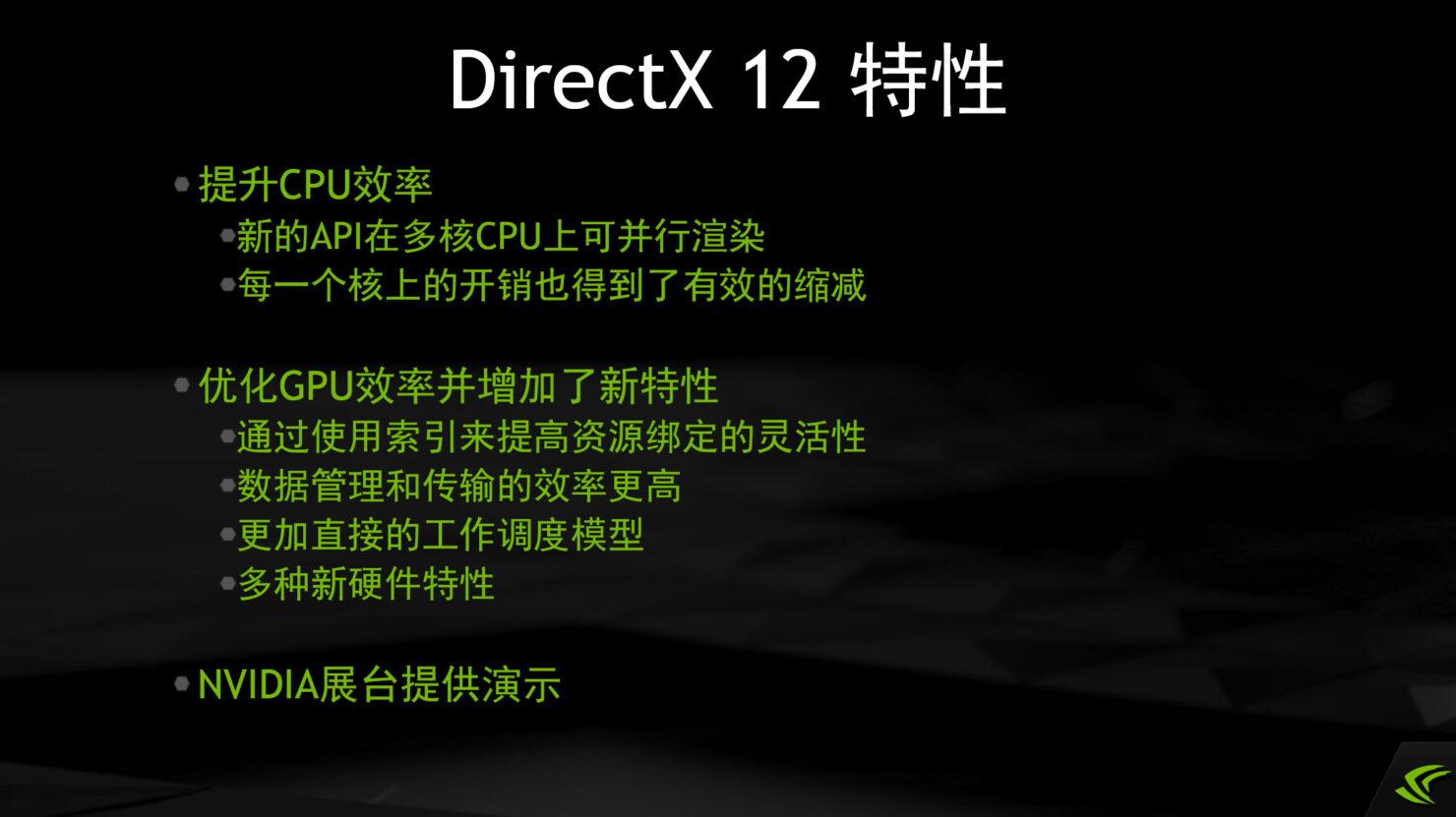 nvidia-directx-12_cpu-overhead
