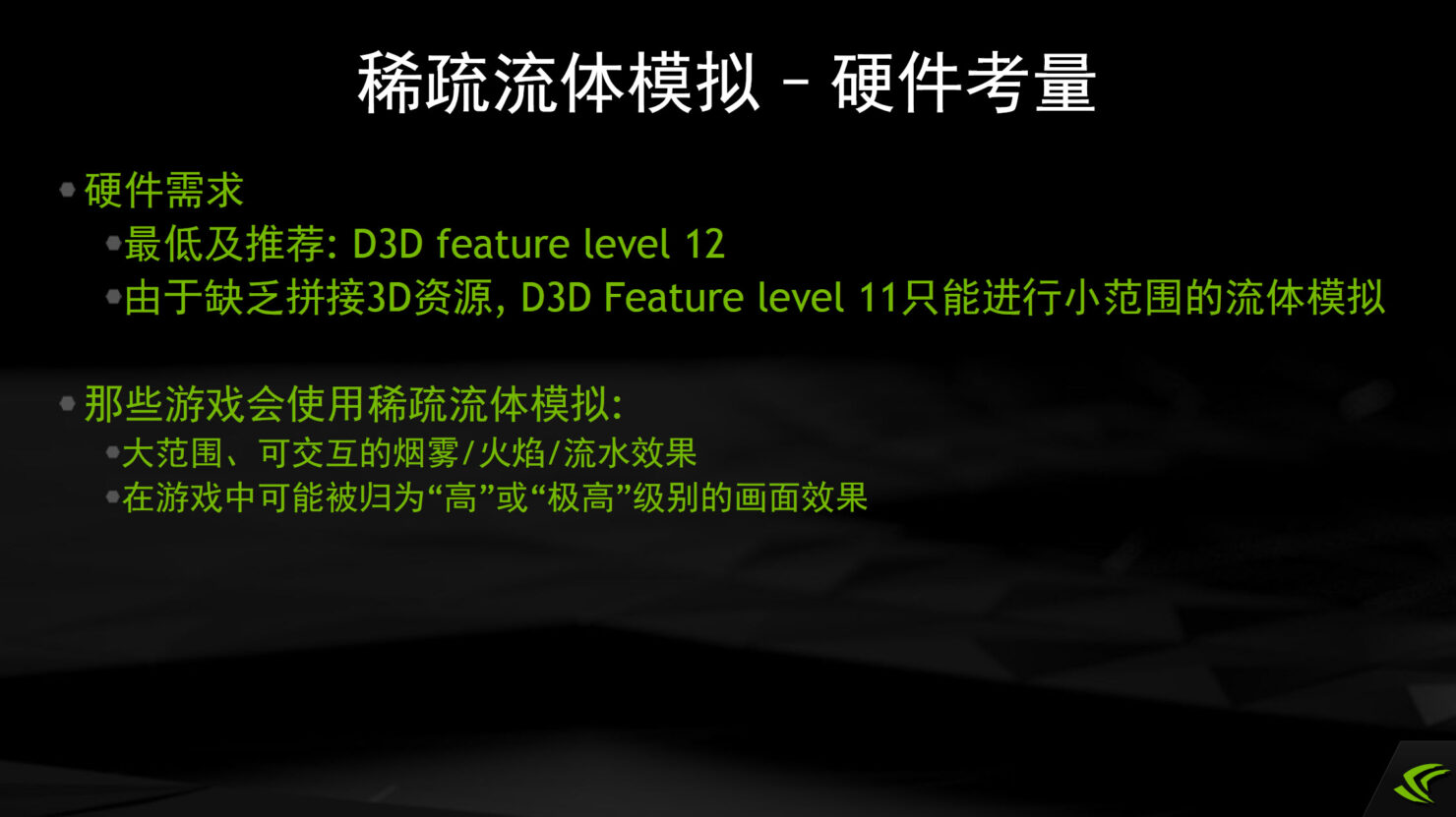 nvidia-directx-12_feature-level-12