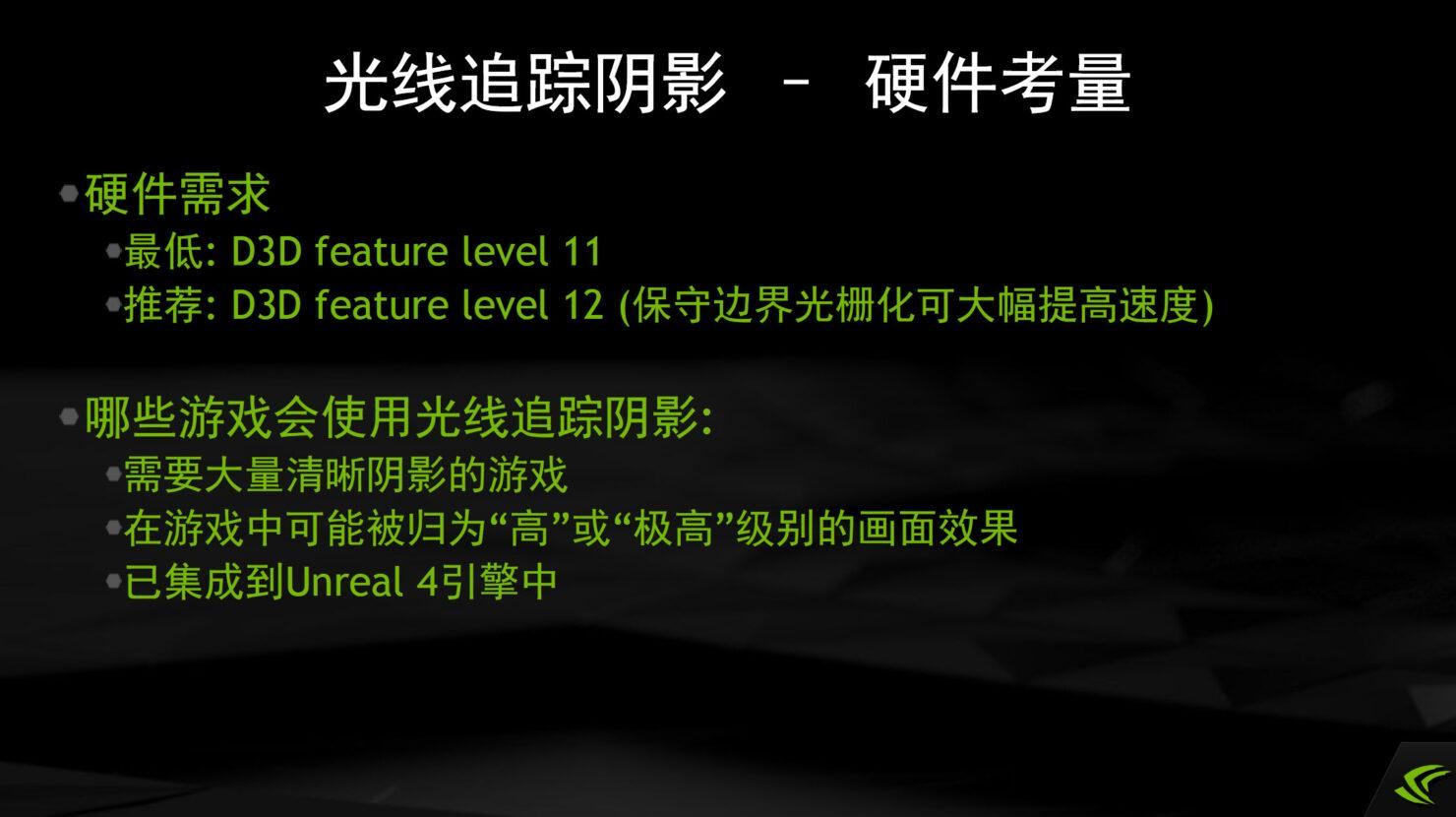 nvidia-directx-12_feature-level-12-2