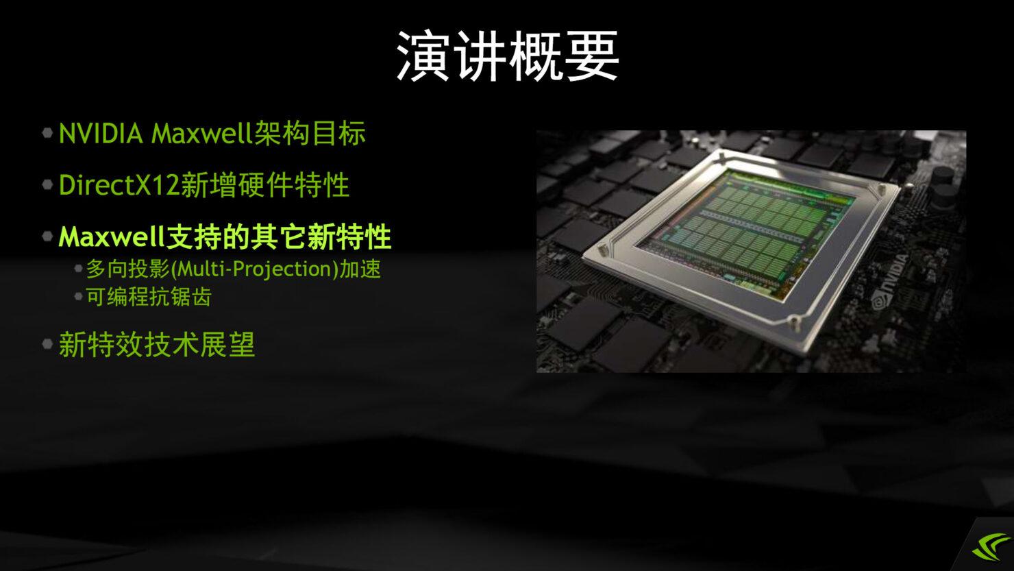 nvidia-directx-12_maxwell-multi-projection