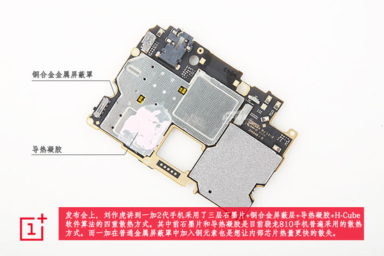 oneplus-2-teardown-it168_17