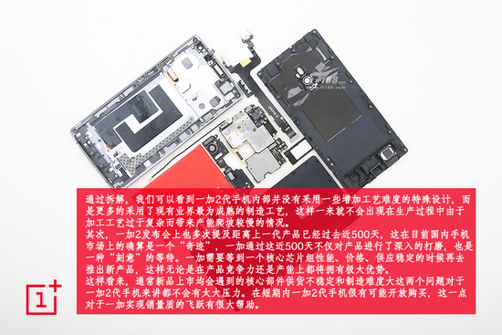 oneplus-2-teardown-it168_20