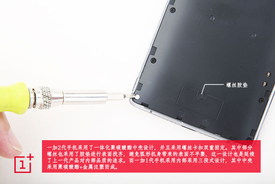 oneplus-2-teardown-it168_6