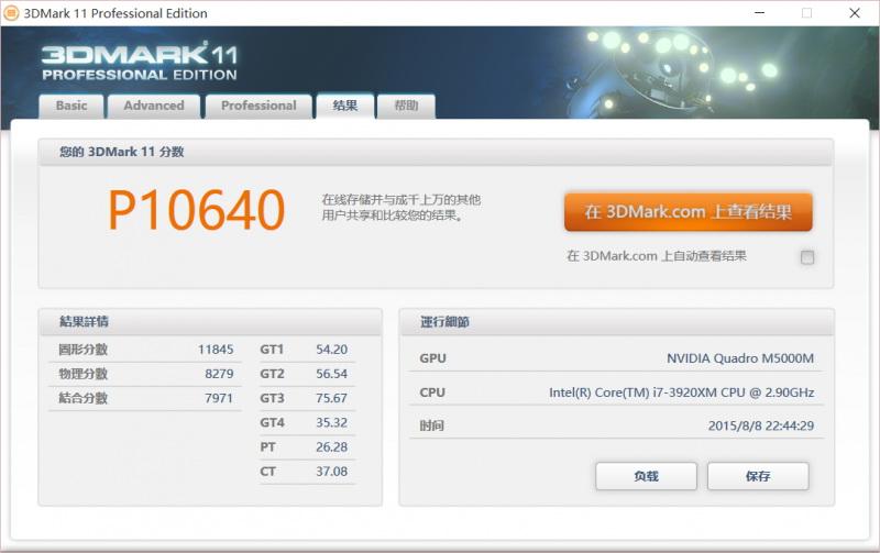 nvidia-quadro-m5000m-3dmark-11-performance