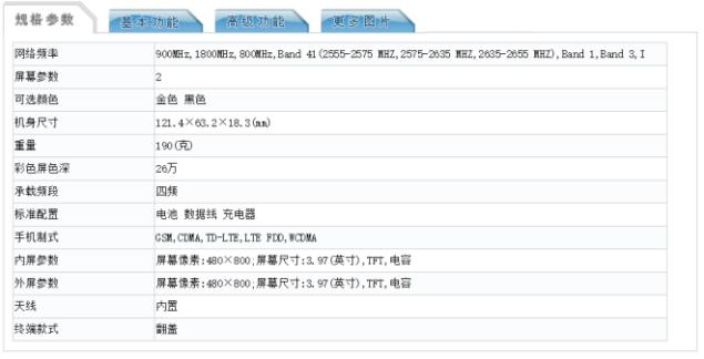 Xiaomi-clamshell-TENAA-listing-2