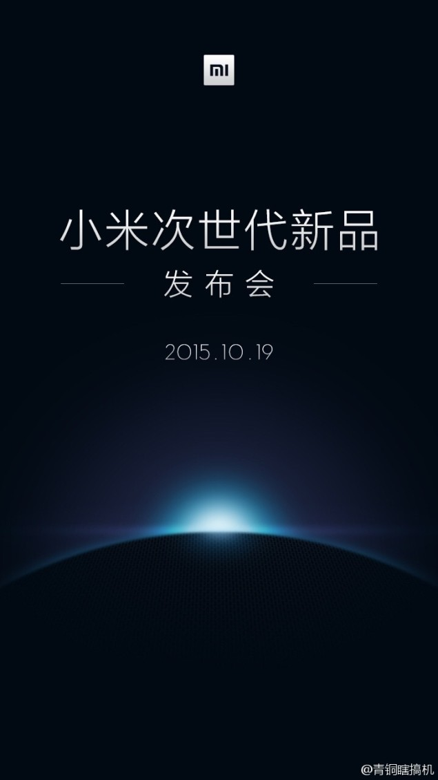 Xiaomi Mi 5 event
