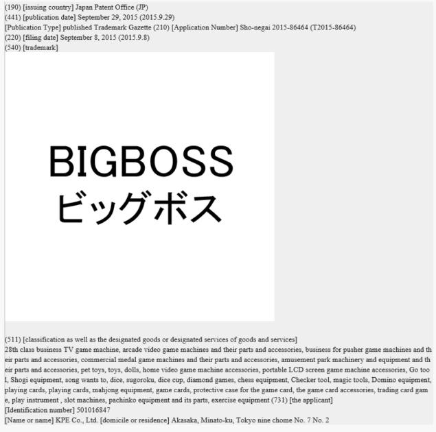 konami_bigboss