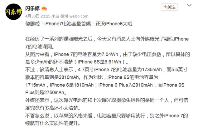 Apple-iPhone-7-battery