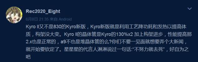 Kryo-II-2