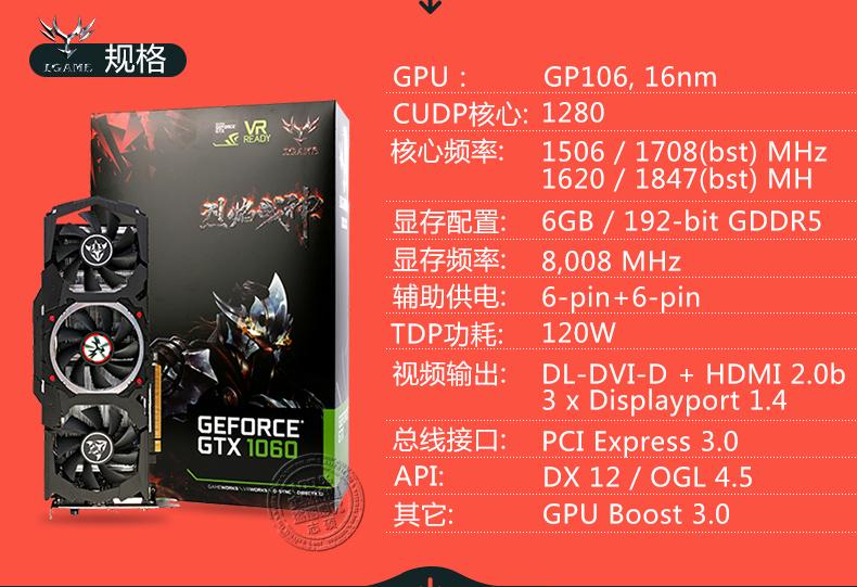 colorful-igame-geforce-gtx-1060-kudan_3