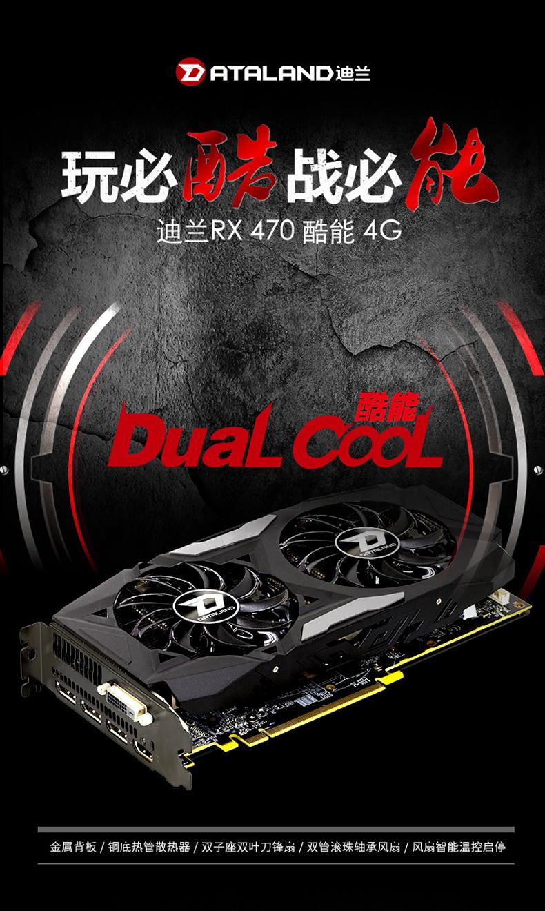 dataland-radeon-rx-470-dual-cool_4