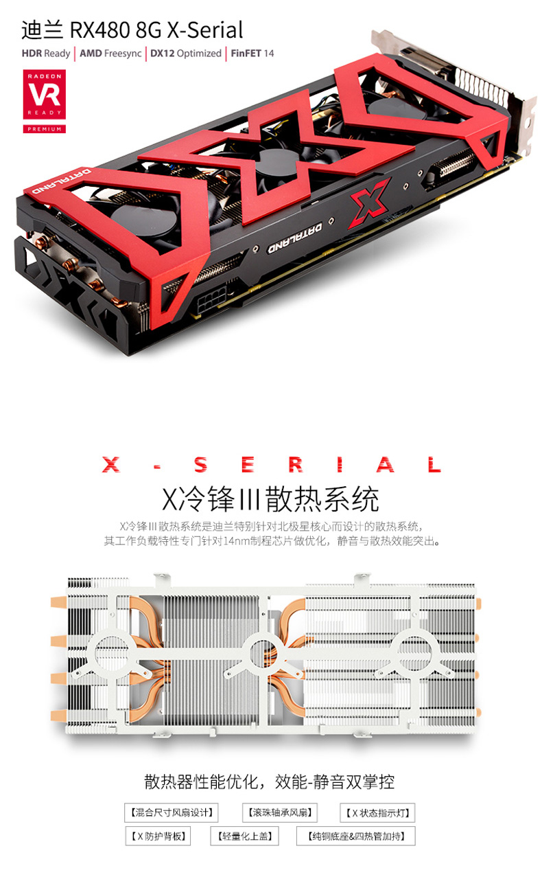 dataland-radeon-rx-480-x-serial_1