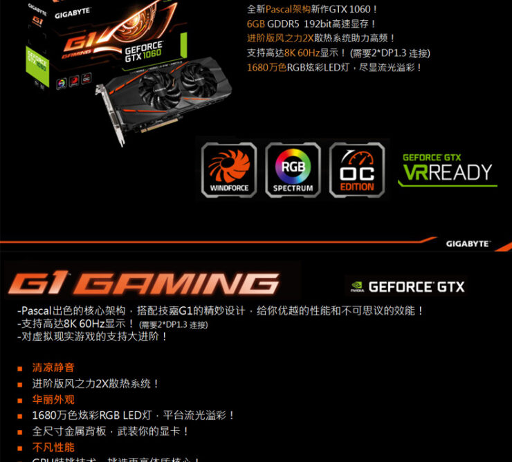 gigabyte-geforce-gtx-1060-g1-gaming_6