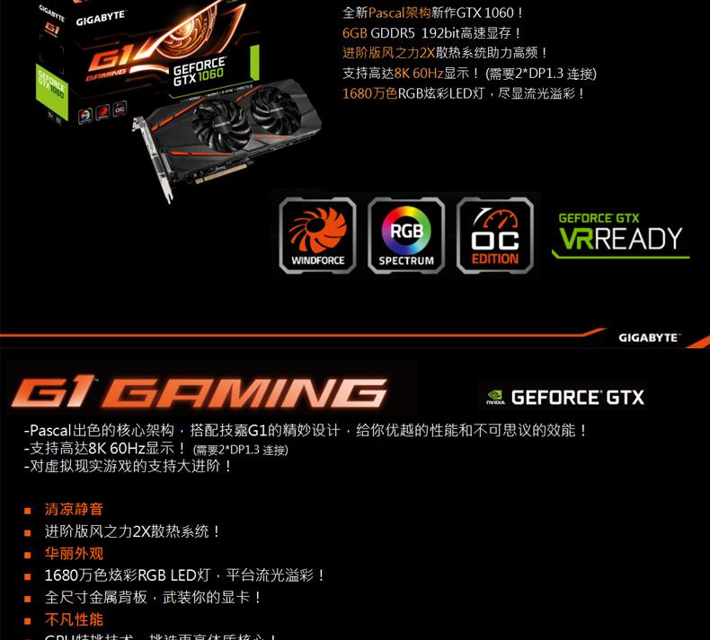 gigabyte-geforce-gtx-1060-g1-gaming_6