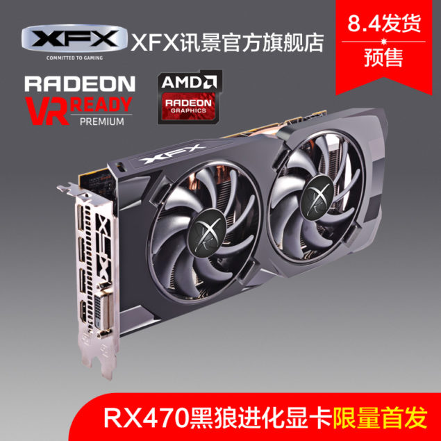 XFX Radeon RX 470 Black Edition_4