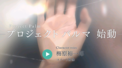 projectpalm