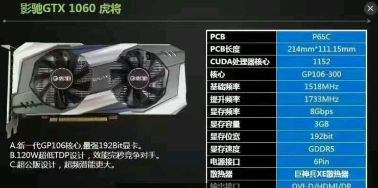 galax-geforce-gtx-1060-3-gb_3
