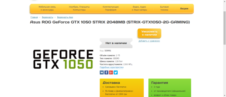 asus-rog-geforce-gtx-1050-strix