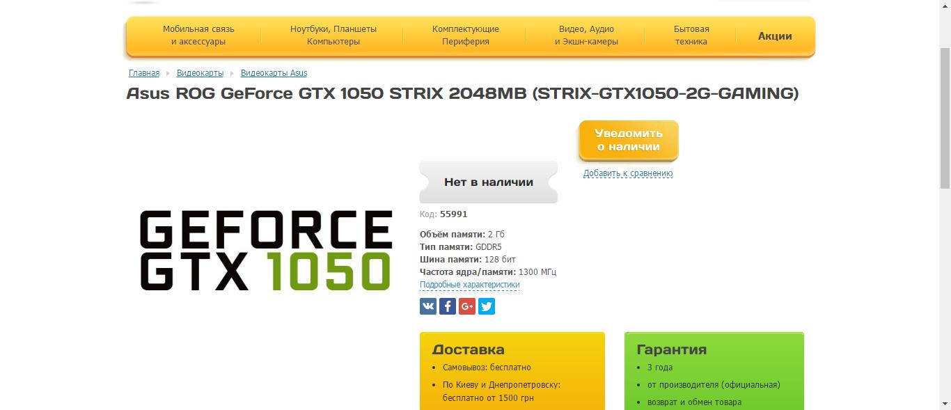 asus-rog-geforce-gtx-1050-strix