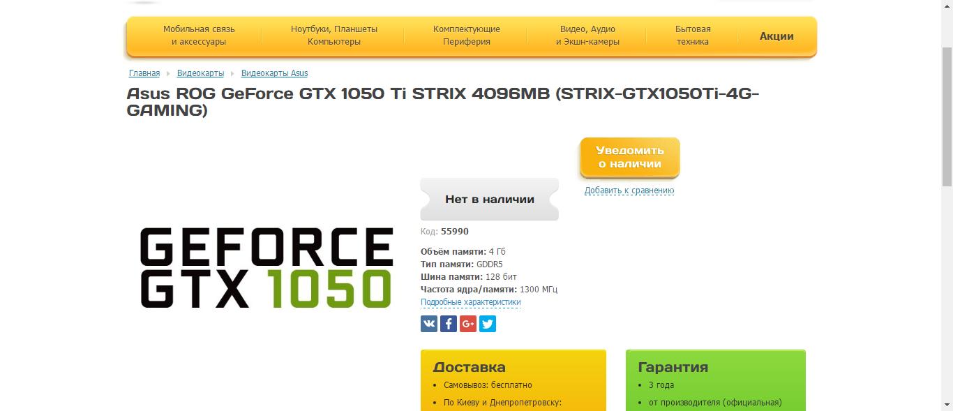 asus-rog-geforce-gtx-1050-ti-strix