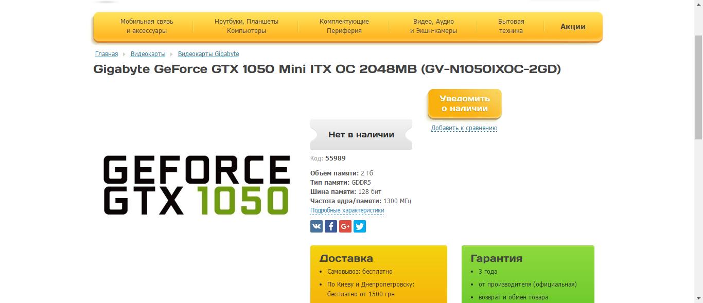 gigabyte-geforce-gtx-1050-mini-itx-oc
