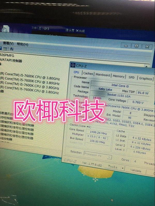 Intel Core i5-7600K CPUz