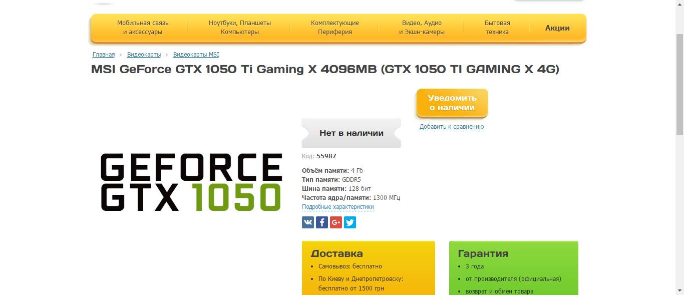 msi-geforce-gtx-1050-ti-gaming-x