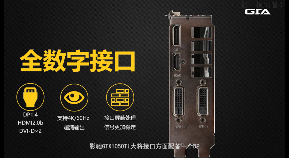 nvidia-geforce-gtx-1050-ti_display