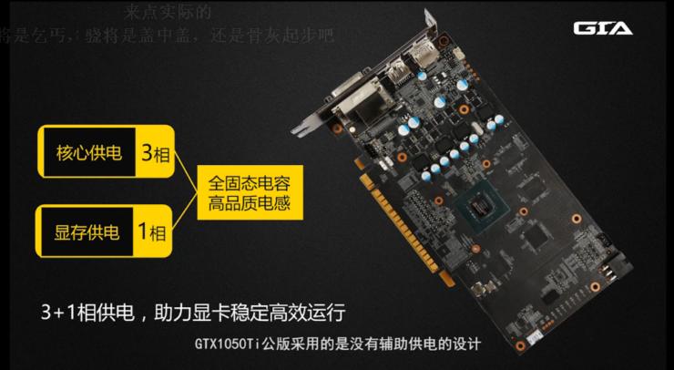nvidia-geforce-gtx-1050-ti_pcb
