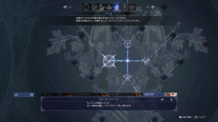 final-fantasy-xv_20161019022144