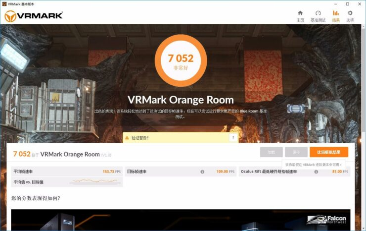 intel-core-i7-7700k_vrmark-vantage-room