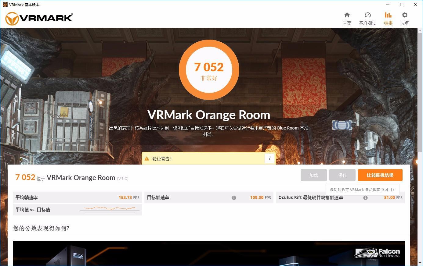 intel-core-i7-7700k_vrmark-vantage-room