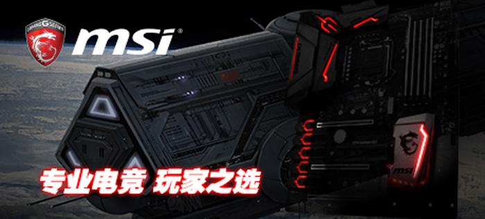 MSI Z270 Motherboard tease
