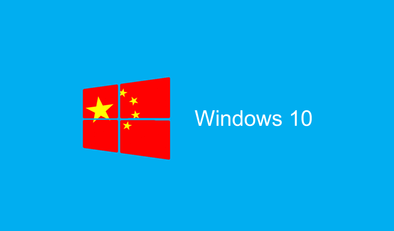 Microsoft has finalized its chinese windows 10 edition for for Latest windows version