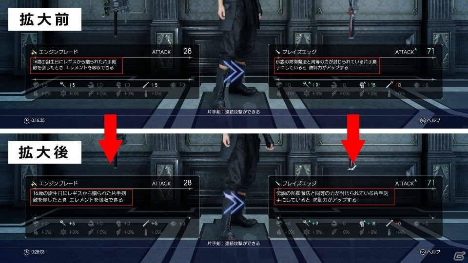 final-fantasy-xv-update-1