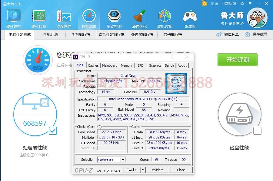 intel-xeon-platinum-8176-cpu-z