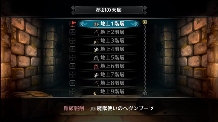 dragons-crown-pro_20170901152818