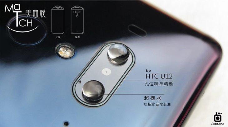 htc-u12-3-2
