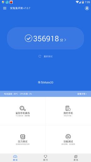 kirin-980-antutu-scores
