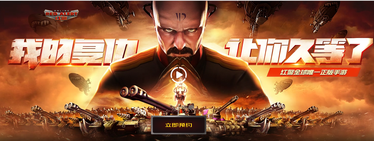 'Red Alert Online' for Android to Be Released in China by Tencent