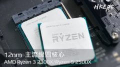 amd-ryzen-5-2500x-and-ryzen-3-2300x-12nm-cpus