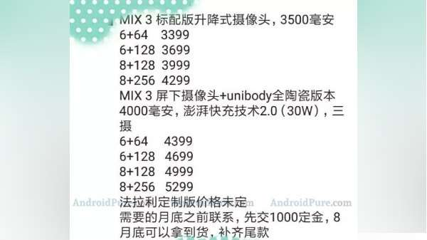 xxiaomi-mi-mix-3-variants-and-pricing-leak-wcctech-com
